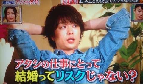 嵐・櫻井翔が漏らした「切実な結婚願望」にファンがドン引き!