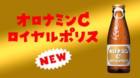 オロナミンCの広告が酷くて批難が殺到!「睡眠不足=一生懸命なのか?」 : オレ的ゲーム速報@刃