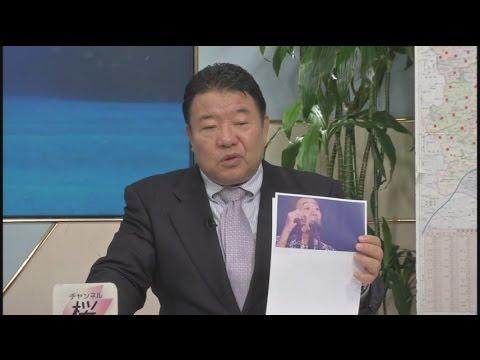 【紅白歌合戦】反日NHKと桑田佳祐の紫綬褒章[桜H27/1/8] - YouTube