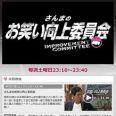 ゲスト出演も流れ星無言で終了、明石家さんま新番組でセット裏から出られず。