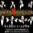 【実況】容疑者は8人の人気芸人【感想】