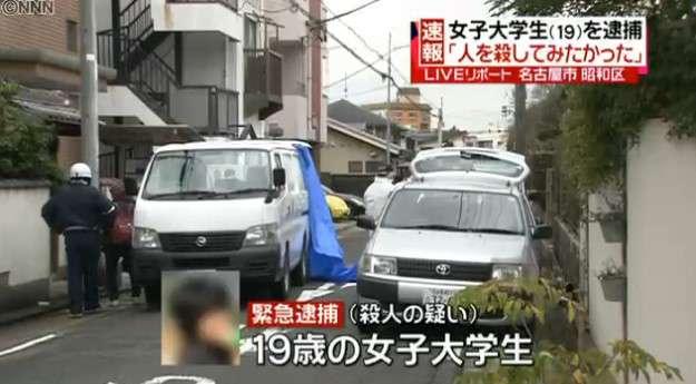高校在学中の劇物投与も立件へ 高齢女性殺害容疑の名古屋大女子学生