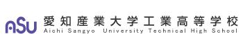 入試案内(平成27年度生徒募集要項):愛知産業大学工業高等学校