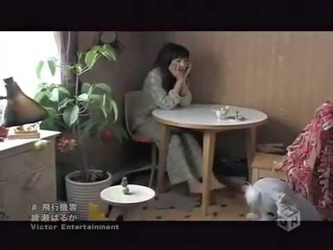 綾瀬はるか - 飛行機雲 - YouTube