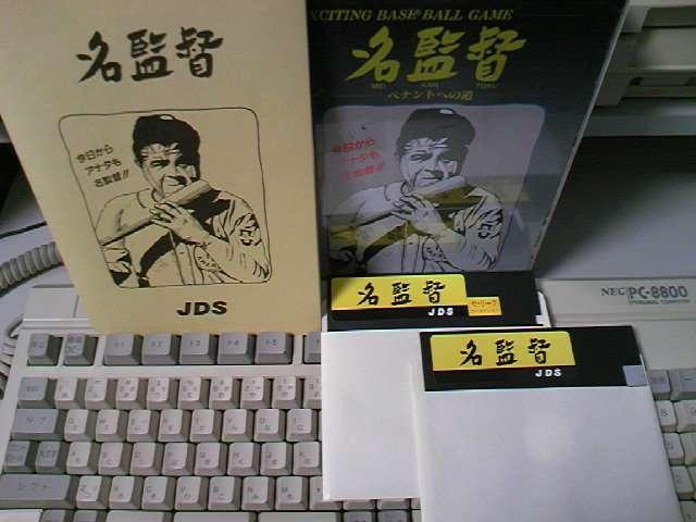 PC88VA専用ソフト 名監督 (JDS)