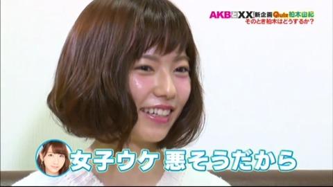 島崎遥香「柏木由紀さんは女子ウケ悪そう」「スタッフさんにもいい顔をしたい」【AKBとXX】 : Gラボ [AKB48]