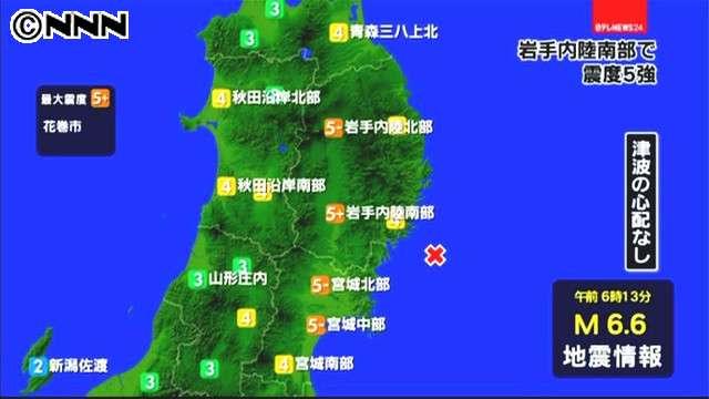 岩手県内陸南部で震度5強の地震 津波の心配なし