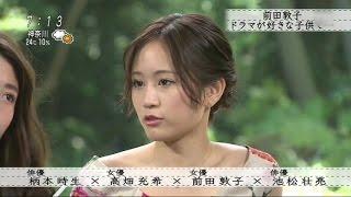 前田敦子がロケの最中に失礼な態度を連発 ウエンツ瑛士が厳しく注意