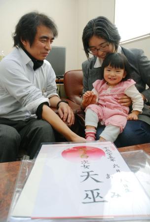 日本で初めての名前「天巫ちゃん」命名 夫婦の闘い1年余