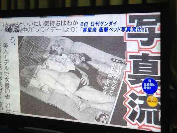 香里奈に彼氏は本当だった!?相手は台湾人!衝撃写真が公開されている!: 気にするニュース