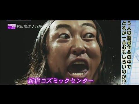 ロバート秋山 歌 TOKAKUKA  オモクリ監督 「都か区か気になる」 - YouTube