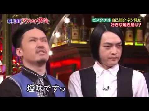 ピスタチオの小沢信一郎、実家が超金持ちと告白