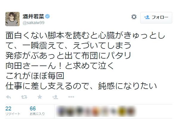 """酒井若菜が""""面白くない脚本""""への不満を投稿「震えてえづいてしまう」"""