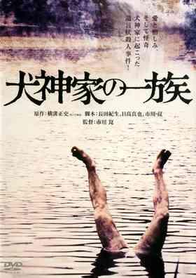 金田一耕助シリーズ(一番好きな作品は?)