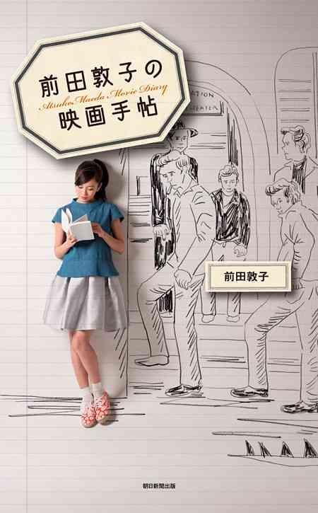 前田敦子の映画評は、ちょっと稚拙だからこその中毒性がある - 書籍レビュー : CINRA.NET