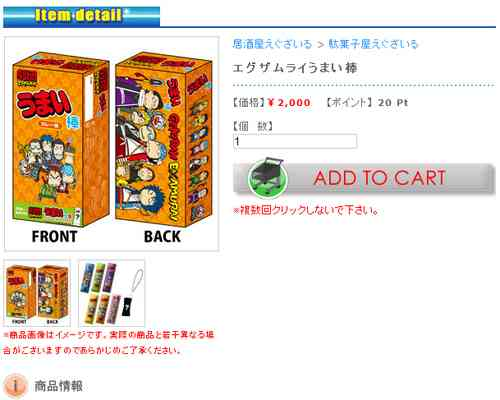 EXILEの駄菓子が高すぎる! うまい棒20本で2000円? | ガジェット通信