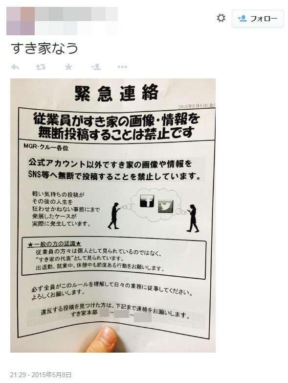 【バカッター】裸写真投稿を受けたすき家が「内部情報ツイート禁止令」→男性店員がその内容をツイート、処分へ