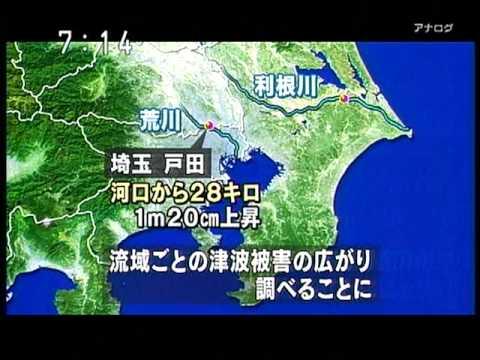 大津波 北上川を40Km以上逆流 戸田市(荒川)で1.2m観測 2011.03 - YouTube