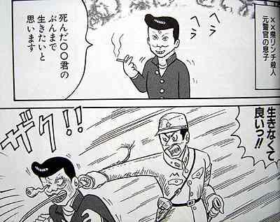 愛知県の高校?生徒が学校で教師いじめをする動画がTwitterに投稿され拡散