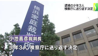 【川崎中1殺害】少年3人の逆送決定 起訴されれば成人同様に公開の法廷で刑事裁判
