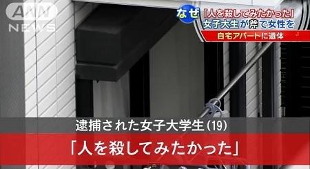 名古屋大学 女子学生にタリウムを飲まされた被害者「元の体に戻してほしい」 …視力の激しい低下など、後遺症に苦しむ