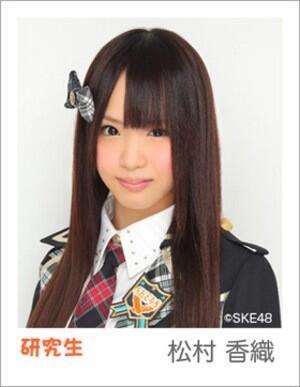 SKE48松村香織「夜の生活がすごい」男求める