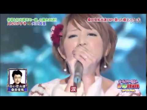 男性曲を選曲 桑田佳祐の白い恋人を歌う矢口真里、、今では 芸能人歌がうまい王座決定戦 - YouTube