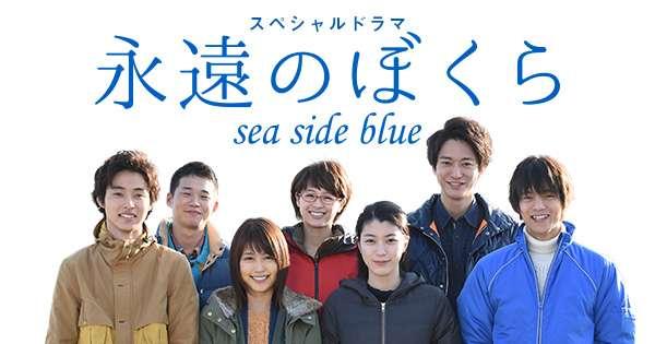 スペシャルドラマ「永遠のぼくら sea side blue」|日本テレビ