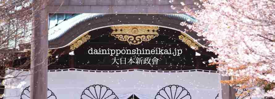 大日本新政會仁科亜希子の黒いうわさを糾弾する