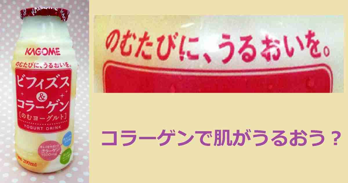 メーカー「コラーゲンを飲むと『潤う』と宣伝しているのは肌ではなく喉。嘘はついてないから薬事法違反ではない」 | netgeek