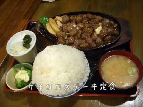 日本の定食 - YouTube