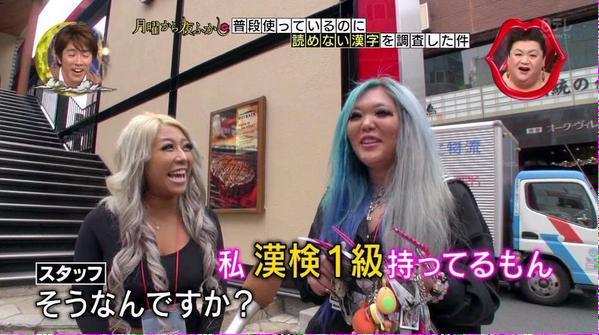 14歳で漢検1級のギャルに騒然、ガングロカフェ店員にマツコも驚く。