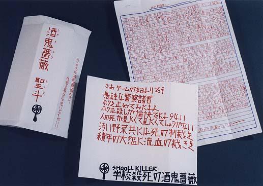 神戸連続児童殺傷事件の酒鬼薔薇聖斗は本当に少年Aなのか? | PBR(ピーヴァル ポゥヴォーリィ)