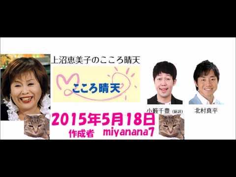 上沼恵美子のこころ晴天 2015 05 18 前半 - YouTube