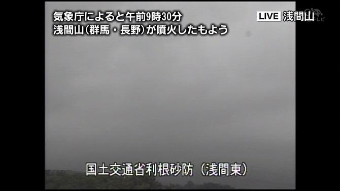 浅間山 ごく小規模な噴火のもよう…気象庁が発表