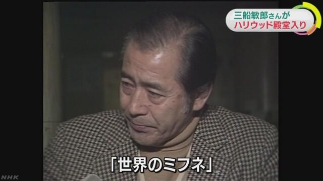 三船敏郎さん ハリウッド殿堂入りへ NHKニュース