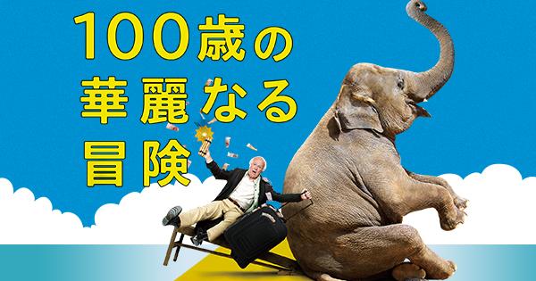 映画『100歳の華麗なる冒険』