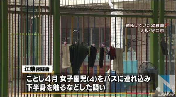 4歳園児にわいせつ行為か、容疑の幼稚園元副園長を逮捕