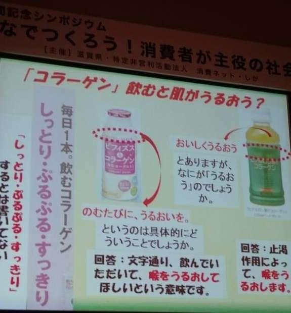 「情弱がひっかかるコラーゲン商法…飲料メーカー「コラーゲン飲むと潤うよ!(肌がうるおうとは言ってない、喉が潤うだけだよバーカ)」」の画像 : ハムスター速報