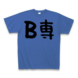 B専の人〜!