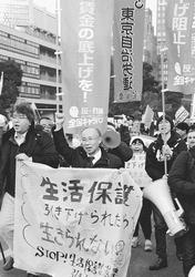 生活保護費引き下げ阻止の為に国会へデモ行進!! 「生活保護は恥でも恩恵でもなく権利だ」