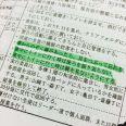【怪奇】ある学校の『宿泊学習のしおり』に書かれている注意事項がホラー過ぎるんだが…