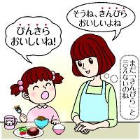 子供の可愛い言い間違え言葉。