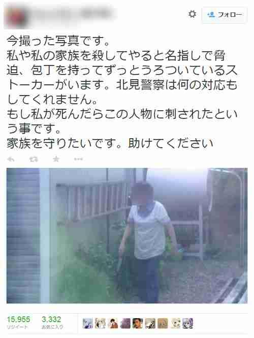 家族を脅迫し包丁持った男がウロウロ 警察は対応もせず 男の写真がTwitterに公開され話題に