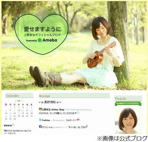 上野樹里の姉が苦悩を明かす、顔立ちや給与事情までネガティブ発言連発。 | Narinari.com