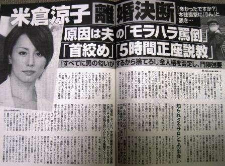 離婚に応じてもらえない…米倉涼子、がんじがらめの状況