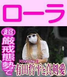 ローラと結婚間近か?くりぃむしちゅー・有田哲平の周囲で着々と進む準備