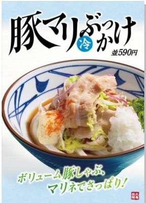 全国の「まり」さん、ぶっち切れ? 丸亀製麺の「豚マリぶっかけ」メニュー名変更