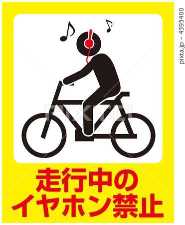 道路交通法改正、片耳イヤホン ...