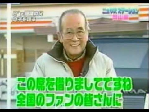 B'zの稲葉浩志の父です - YouTube